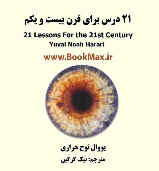 21 درس برای قرن بیست و یکم