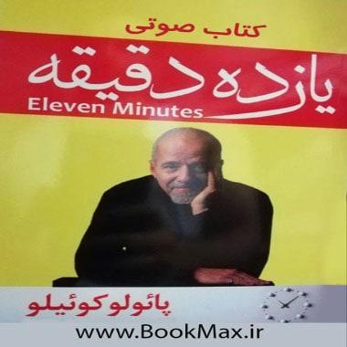 کتاب-صوتی-یازده-دقیقه