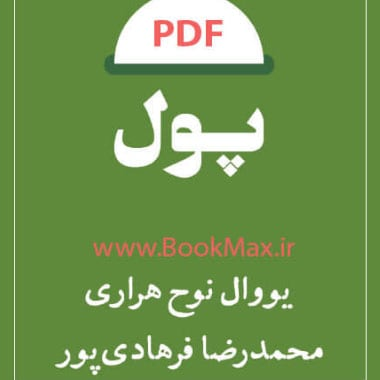 کتاب-پول-یووال--نوح-هراری
