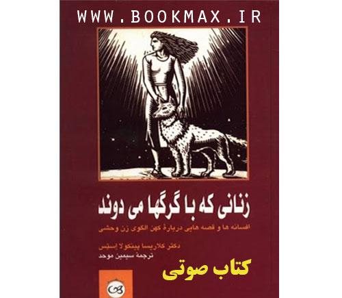 کتاب صوتی زنانی که با گرگ ها می دوند