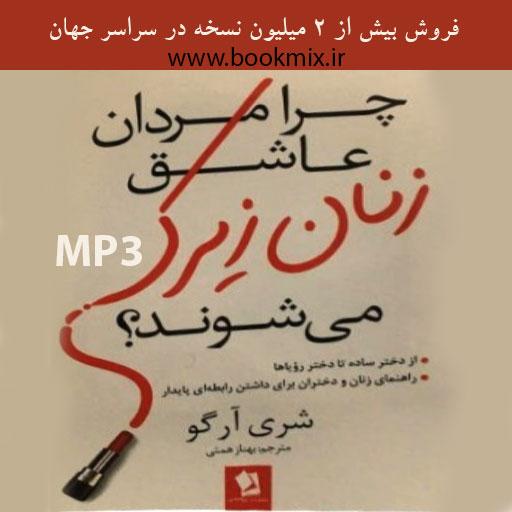کتاب صوتی زنان زیرک