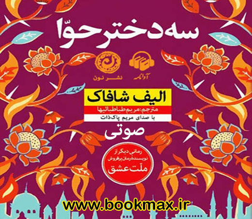 دانلود کتاب صوتی سه دختر حوا