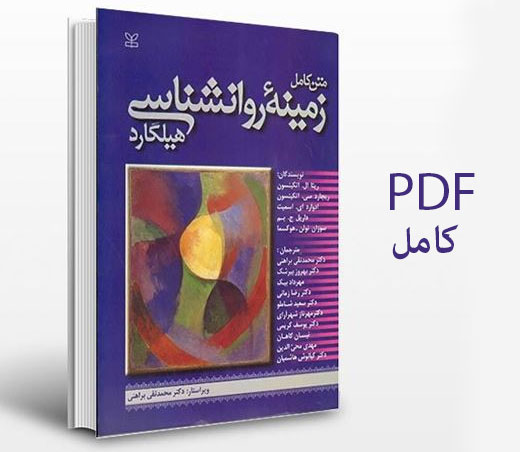 دانلود کتاب زمینه روانشناسی هیلگارد